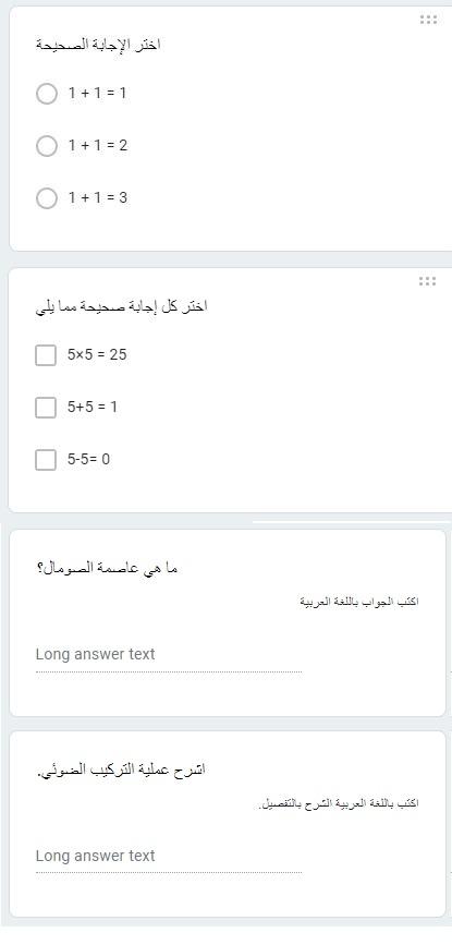نماذج أسئلة جوجل