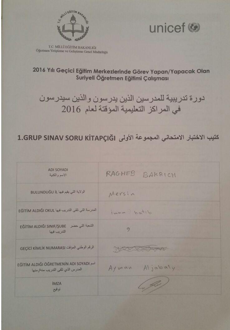 Photo of دورة مرسين مع سلّم التصحيح