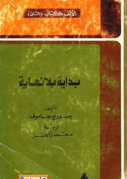 Photo of كتاب واحد اثنان ثلاثة لا نهاية