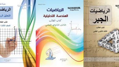 Photo of جميع كتب الباكالوريا علمي وأدبي مع دليل المعلم