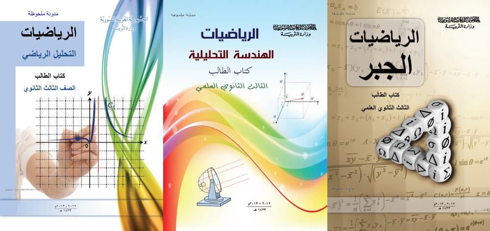 رياضيات باكالوريا