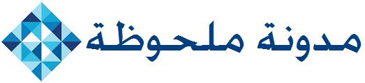 Photo of الامتحان المُلغى لدورة التأهيل التربوي الثانية في 3 شباط