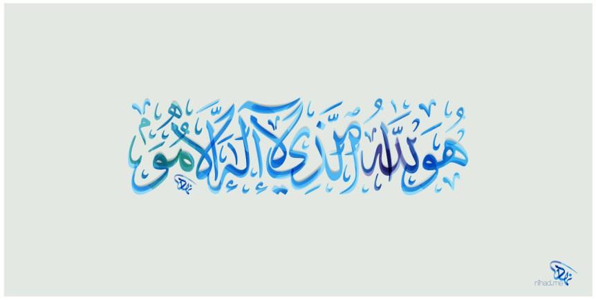 Photo of أسماء الله الحسنى