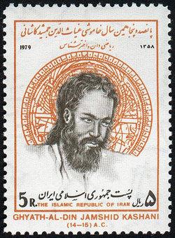 Photo of غياث الدين الكاشي