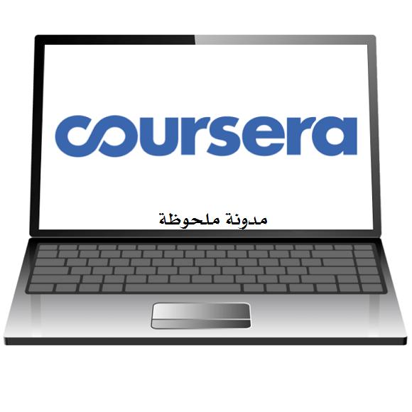 Photo of كيف تحصل على كورسات مجانية من منصة كورسيرا Courseraa