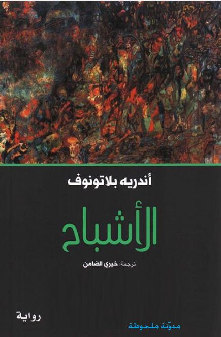 Photo of رواية الأشباح لـ أندريه بلاتونوف ترجمة خيري الضامن