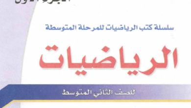Photo of رياضيات ثاني متوسط عراقي الجديد