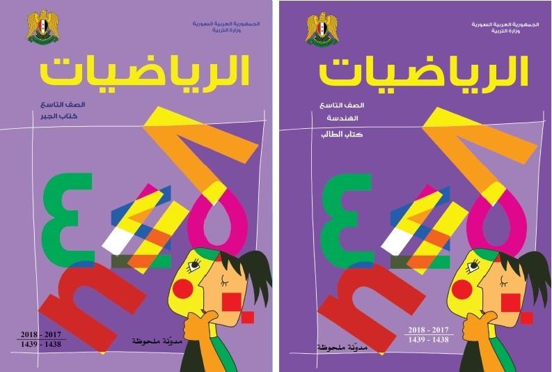 Photo of منهاج الصف التاسع الأساسي السوري الجديد والقديم pdf