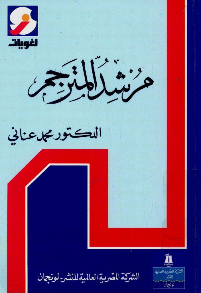 Photo of مرشد المترجم – محمد عناني