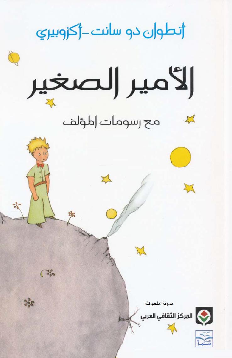 Photo of رواية الأمير الصغير – أنطوان دو سانت
