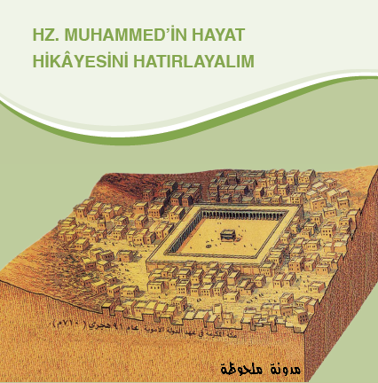 Photo of كتاب السيرة 10 مترجم