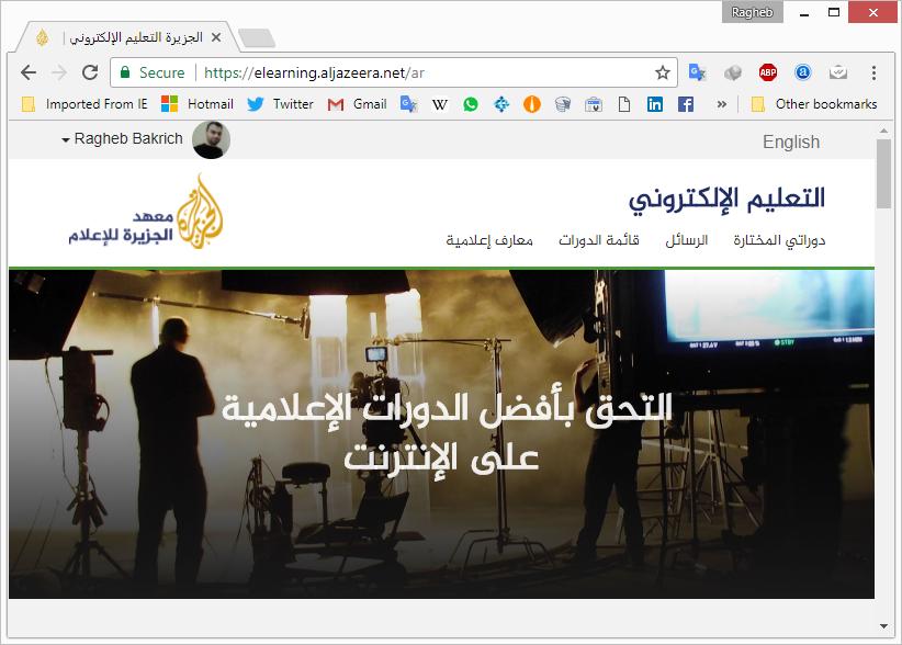 Photo of دورات مجانية في الإعلام من الجزيرة