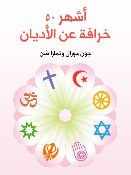 Photo of أشهر ٥٠ خرافة عن الأديان – جون مورال وتمارا صن
