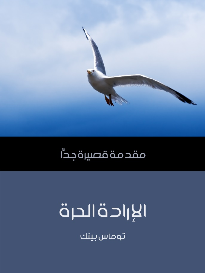 Photo of الإرادة الحرة: مقدمة قصيرة جدًّا