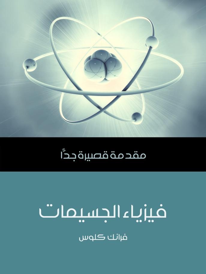 Photo of فيزياء الجسيمات