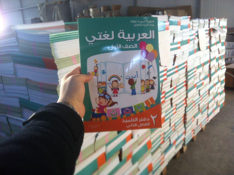 Photo of منهاج اللغة العربية الصف الأول الائتلاف السوري