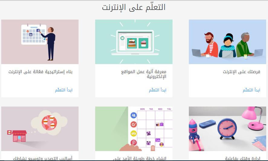 Photo of جوجل يقدم 26 كورس أونلاين باللغة العربية مجانًا
