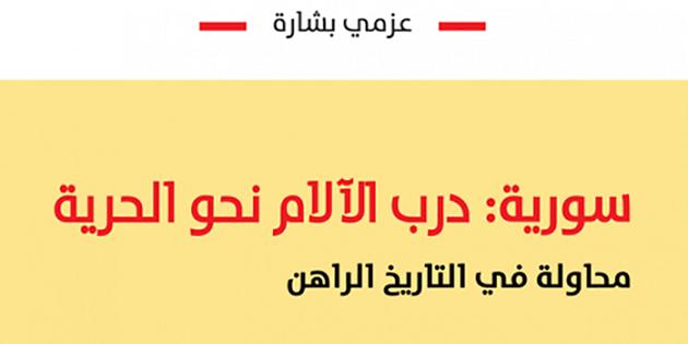 Photo of تحميل كتاب سورية درب الآلام نحو الحرية عزمي بشارة pdf