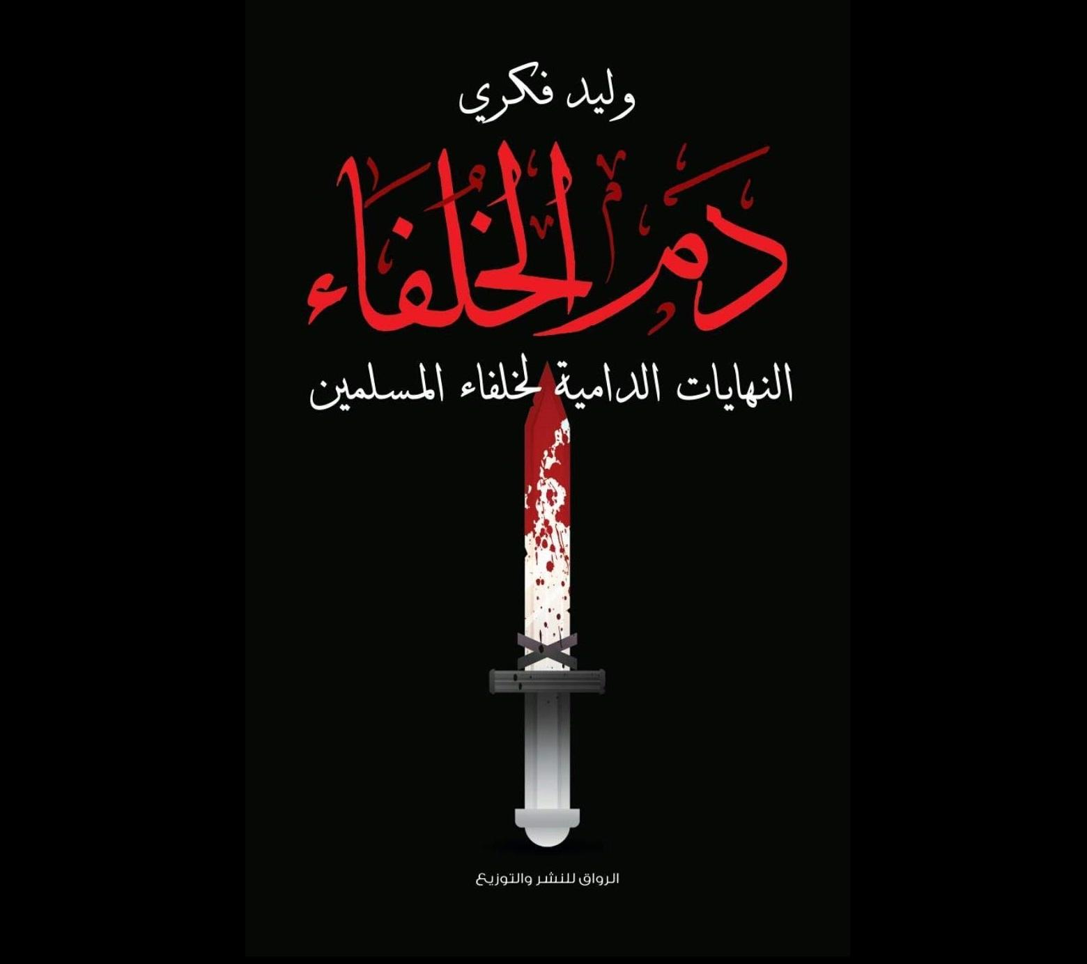 دم الخلفاء النهايات الدامية لخلفاء المسلمين - وليد فكري