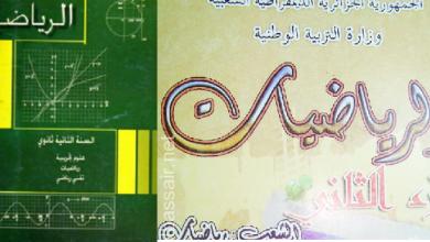 Photo of منهج الرياضيات الجزائري المرحلة الثانوية