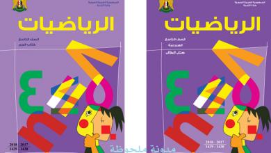 Photo of تحميل منهاج رياضيات الصف التاسع السوري الجديد 2018 pdf