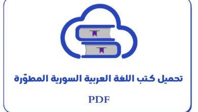 Photo of كتاب اللغة العربية الثالث الثانوي السوري الحديث المطور