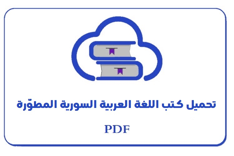 منهج لغة عربية بكالوريا سوري حديث 2019