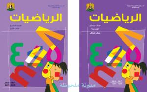 منهاج الرياضيات السوري الحديث