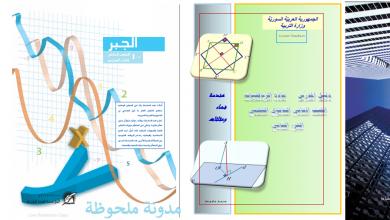 Photo of دليل المعلم الرياضيات العاشر والحادي عشر والباكالوريا pdf