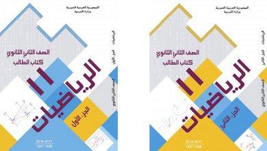 Photo of منهج الرياضيات السوري المطور للصف الحادي عشر العلمي