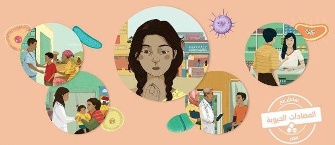الأسبوع العالمي للتوعية بشأن المضادات الحيوية
