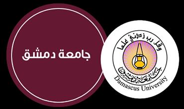 Photo of جامعة دمشق