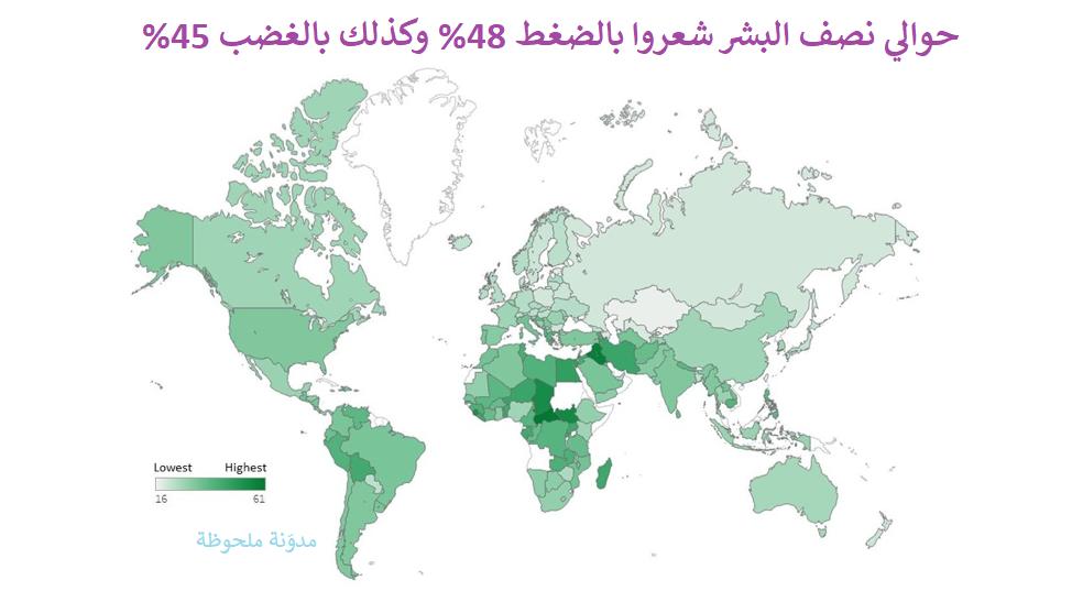 خريطة الحزن العالمي