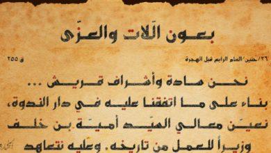 Photo of قُريش تعيِّن أمية بن خلف وزيراً للعمل والعمَّال