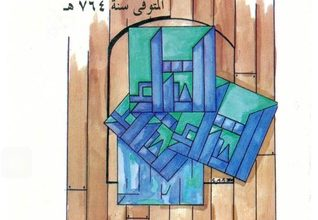 Photo of اختراع الخُرَاع