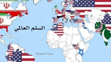 Photo of الولايات المتحدة هي أكثر الدول تهديدًا للسلام العالمي وفق تصويت حرّ