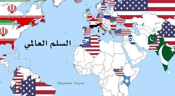 أكثر الدول تهديدًا للسلام العالمي