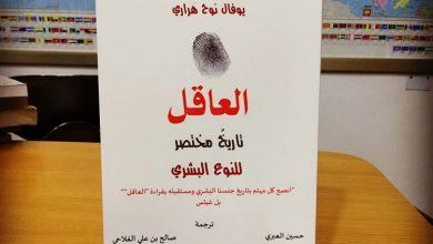 Photo of كتاب العاقل: تاريخ مختصر للنوع البشري باللغة العربية