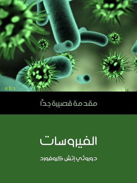الفيروسات مقدمة قصيرة جدا
