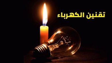 Photo of تقنين الكهرباء في الدول العربية