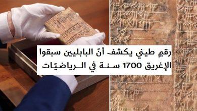 Photo of رقيم طيني يكشف أن البابليين سبقوا الإغريق 1700 سنة في الرياضيات