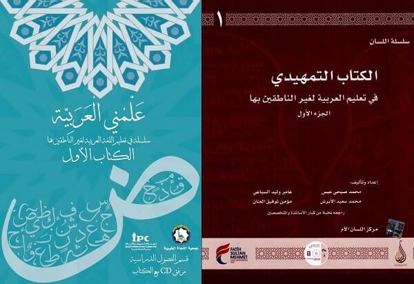 سلاسل كتب تعليم اللغة العربية للناطقين بغيرها