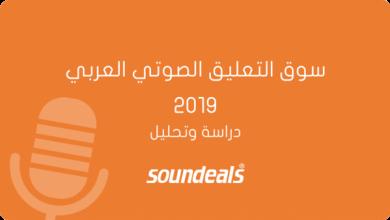 سوق التعليق الصوتي 2019