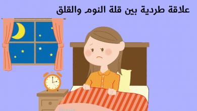 Photo of علاقة طردية بين قلة النوم والقلق