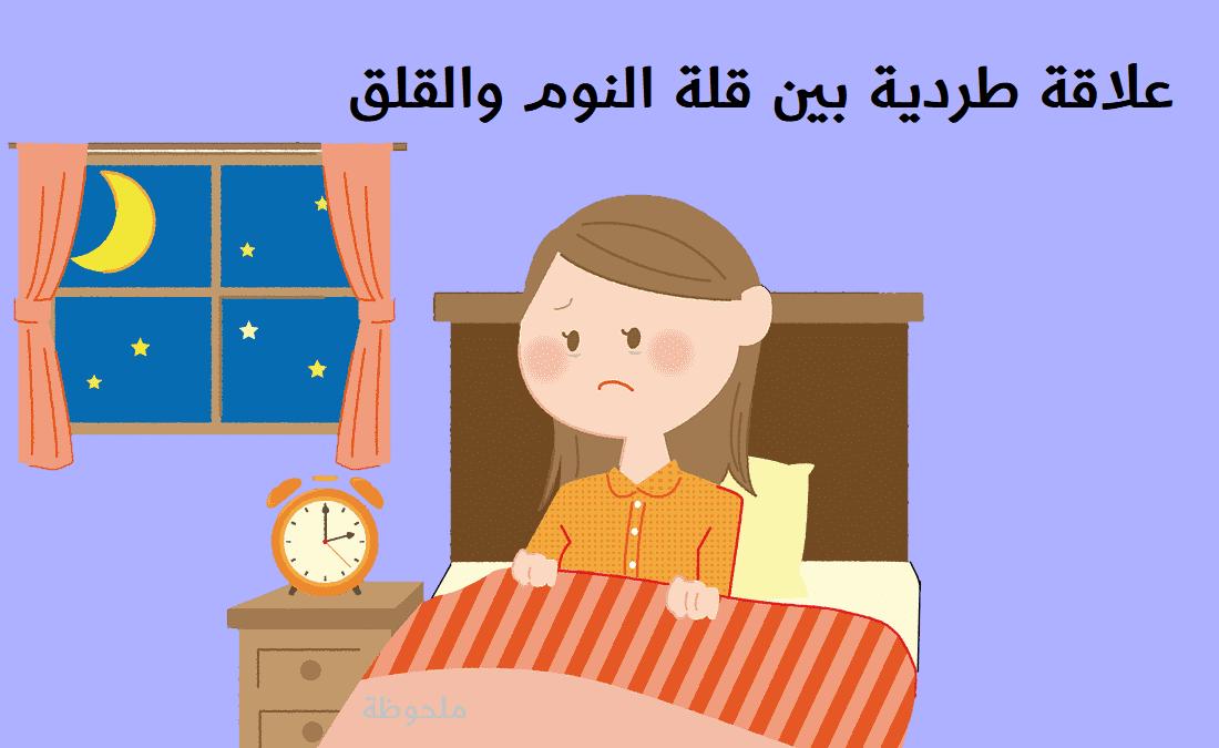 علاقة طردية بين قلة النوم والقلق