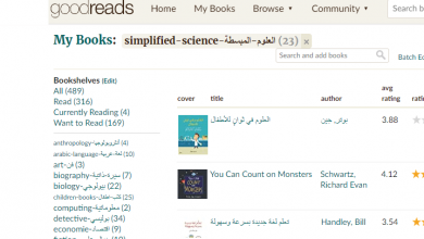 Photo of ما هي كتب العلوم المبسطة التي تنصحني بقراءتها؟