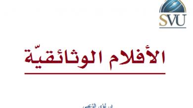 Photo of كتاب الفيلم الوثائقي – لؤي الزعبي