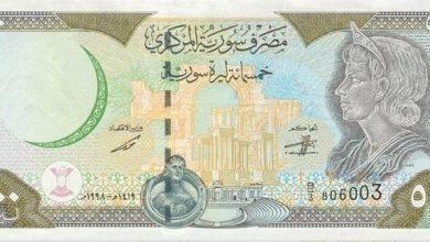 500 ليرة سورية