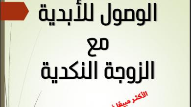 Photo of كتاب الوصول للأبدية مع الزوجة النكدية
