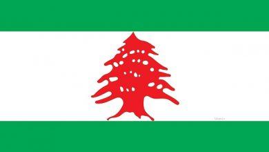 Photo of علم الجيش اللبناني الحر